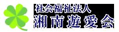 湘南遊愛会