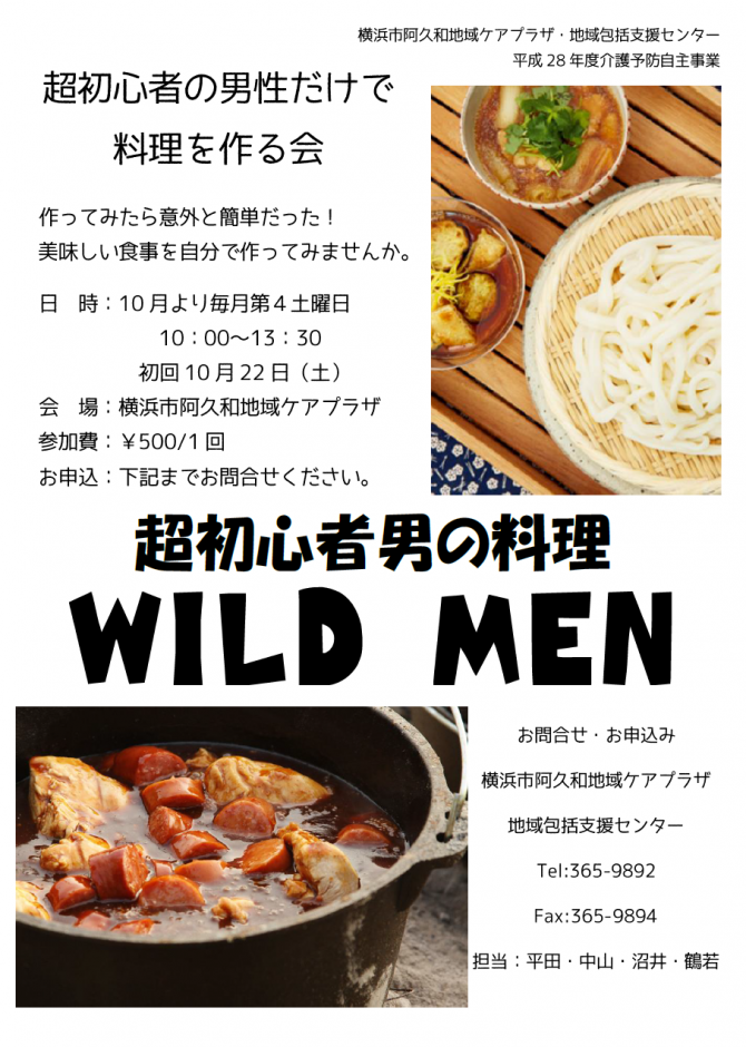 H28年度Wild Men