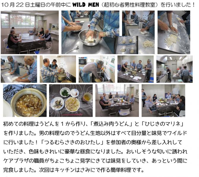 h28-10-22wild-men